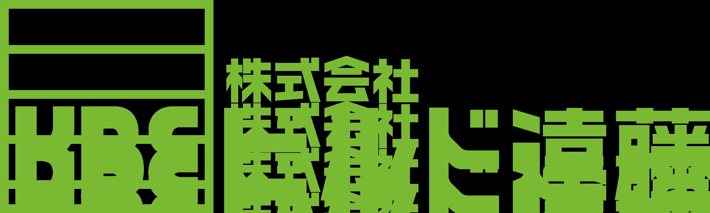 株式会社 ビルド遠藤|岩手県葛巻町の建設会社